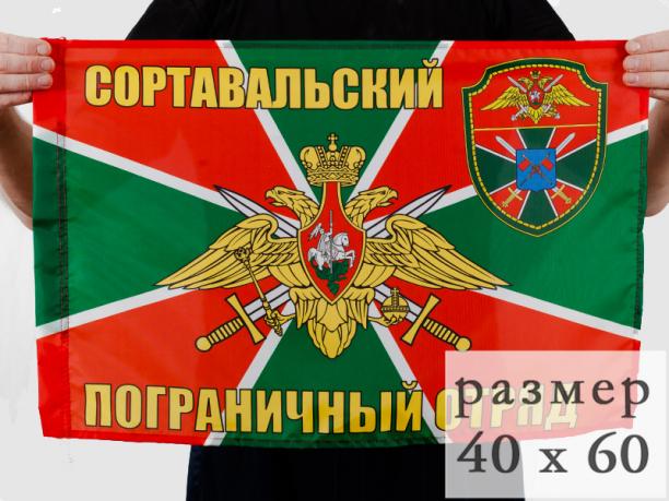 Флаг Сортавальский погранотряд 40x60 см
