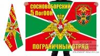"""Двусторонний флаг """"Сосновоборский 5 погранотряд"""""""