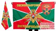 Флаг Сосновоборского пограничного отряда