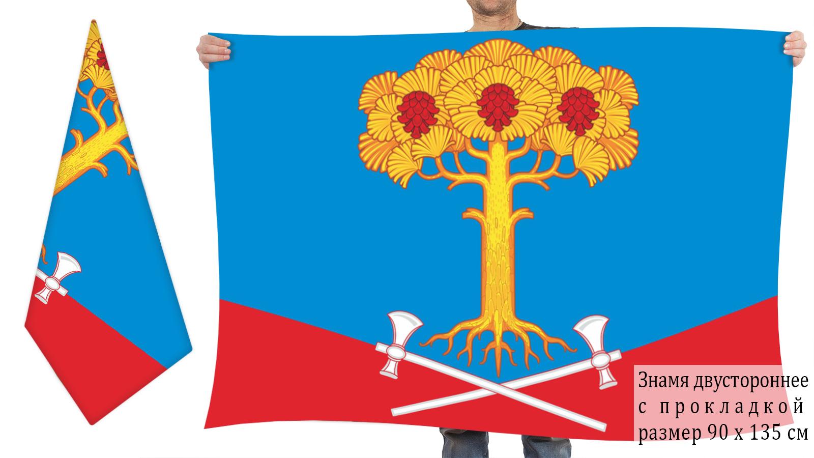 Двусторонний флаг Сосновского сельского поселения