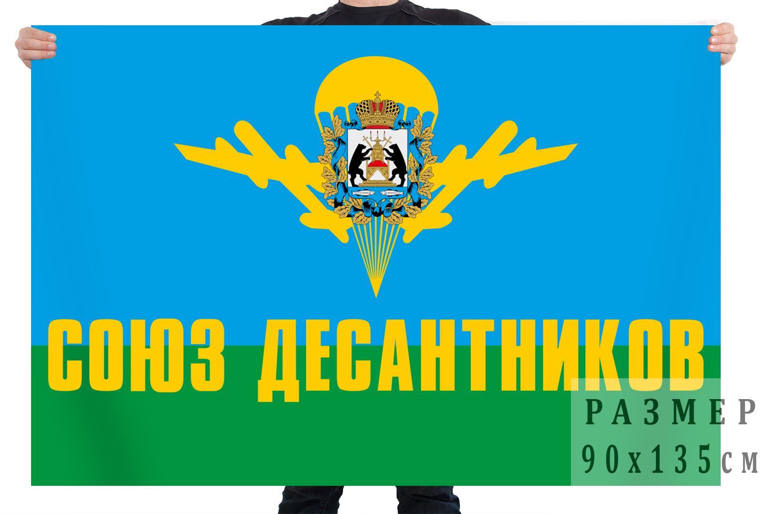 Купить в магазине флаг Союза Десантников России