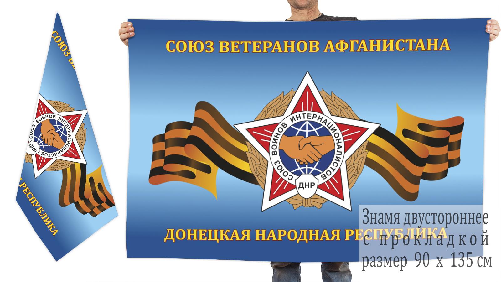 Двусторонний флаг Союза ветеранов Афганистана Донецкой Народной Республики