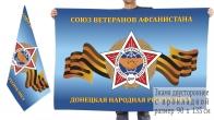 Флаг Союза ветеранов Афганистана Донецкой Народной Республики