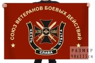 Флаг Союза Ветеранов боевых действий