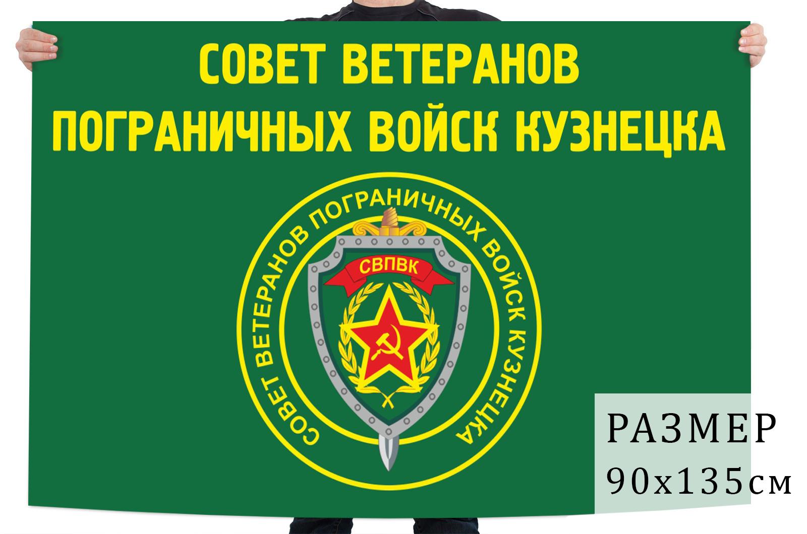 Флаг совета ветеранов пограничных войск Кузнецка