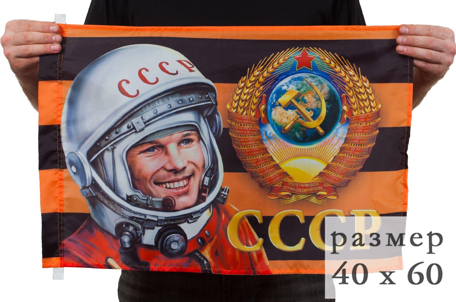 """Флаг """"Советская символика"""""""
