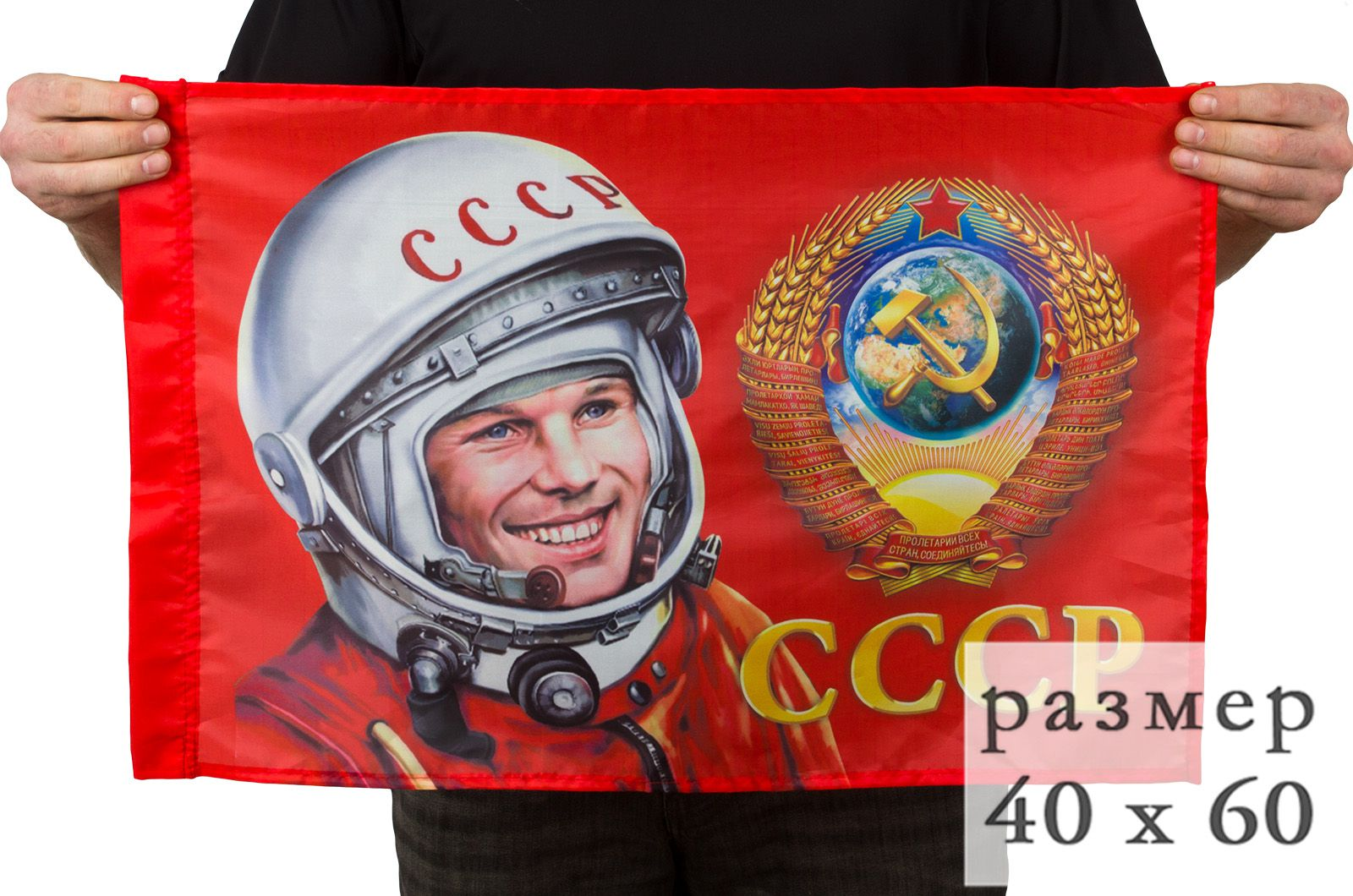 "Флаг ""Советский Союз"""