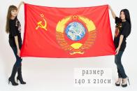 Флаг с Гербом Советского Союза