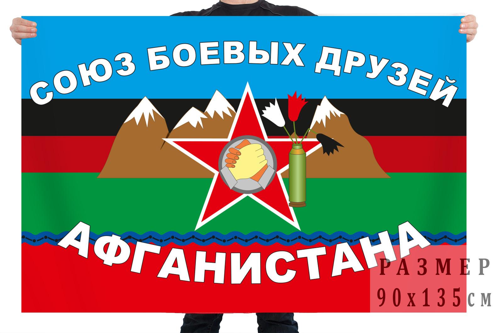 Флаг «Союз боевых друзей Афганистана»