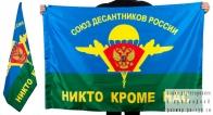 Флаг Союза Десантников