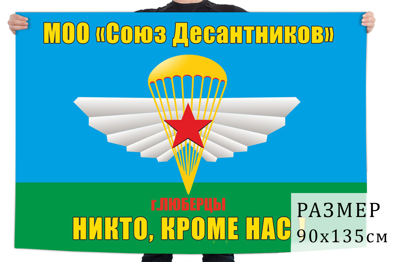 Флаг Союз десантников Люберцы