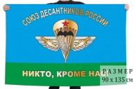 Флаг Союз десантников России