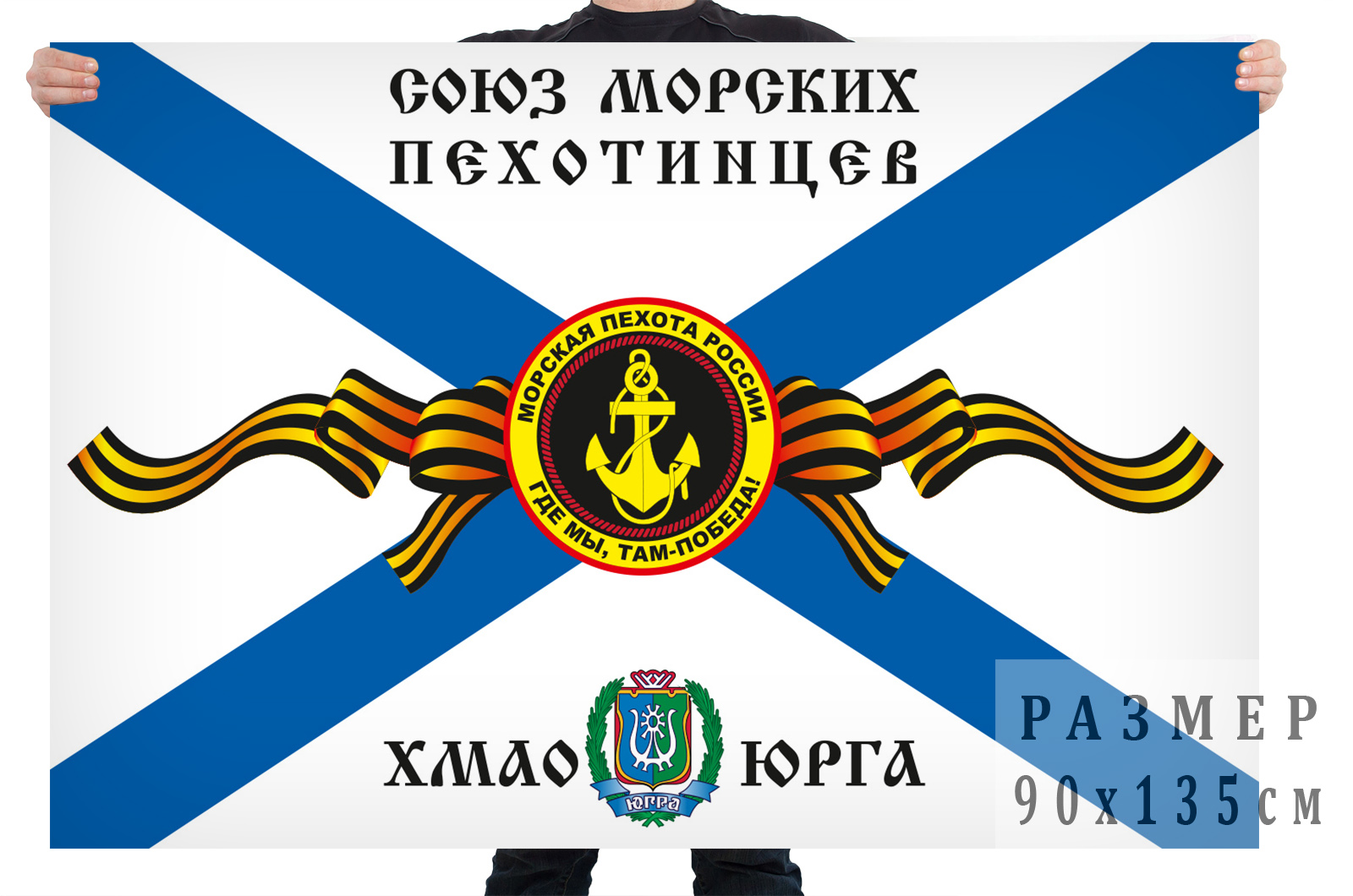 Флаг «Союз морских пехотинцев ХМАО-Югра»