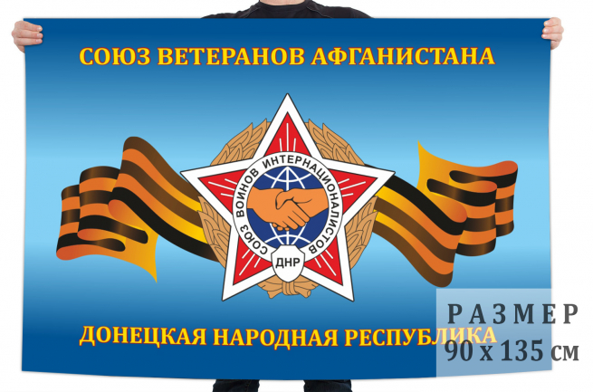 Флаг Союз ветеранов Афганистана ДНР