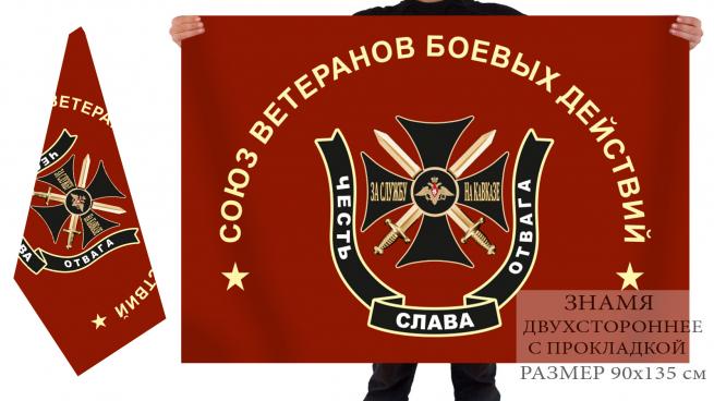 Двухсторонний флаг Союз Ветеранов боевых действий