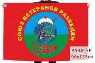 Флаг Союз ветеранов разведки