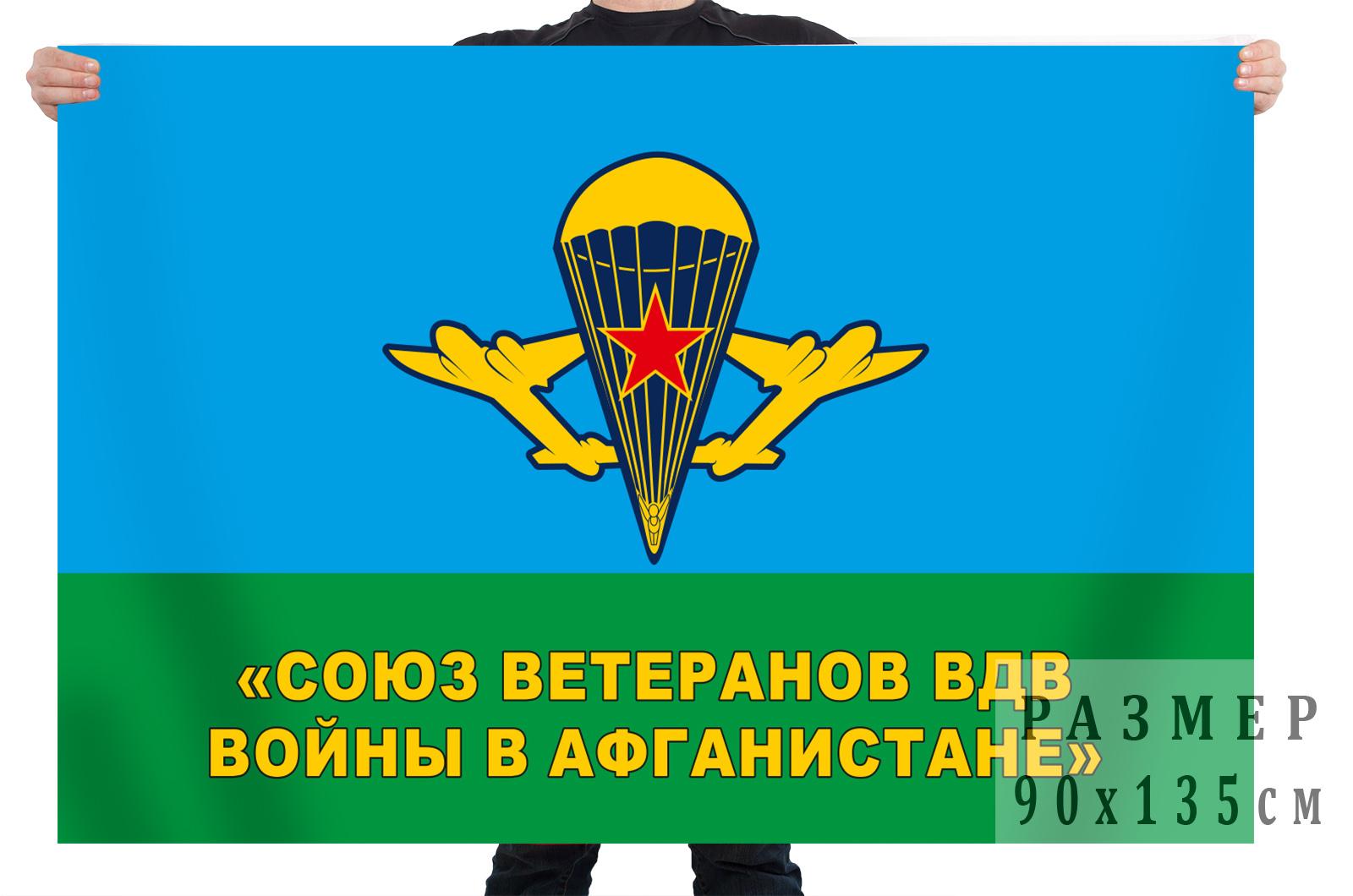 Флаг «Союз ветеранов ВДВ войны в Афганистане»