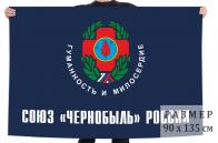 Флаг Союза «Чернобыль» России
