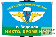 Флаг союза десантников города Задонска