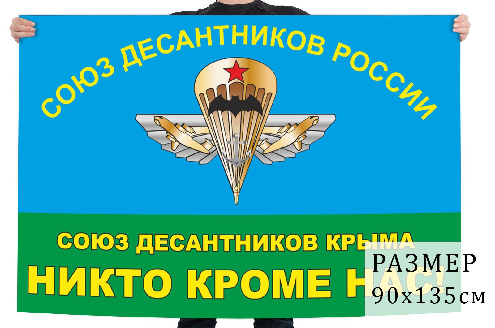 Флаг Союза десантников Крыма