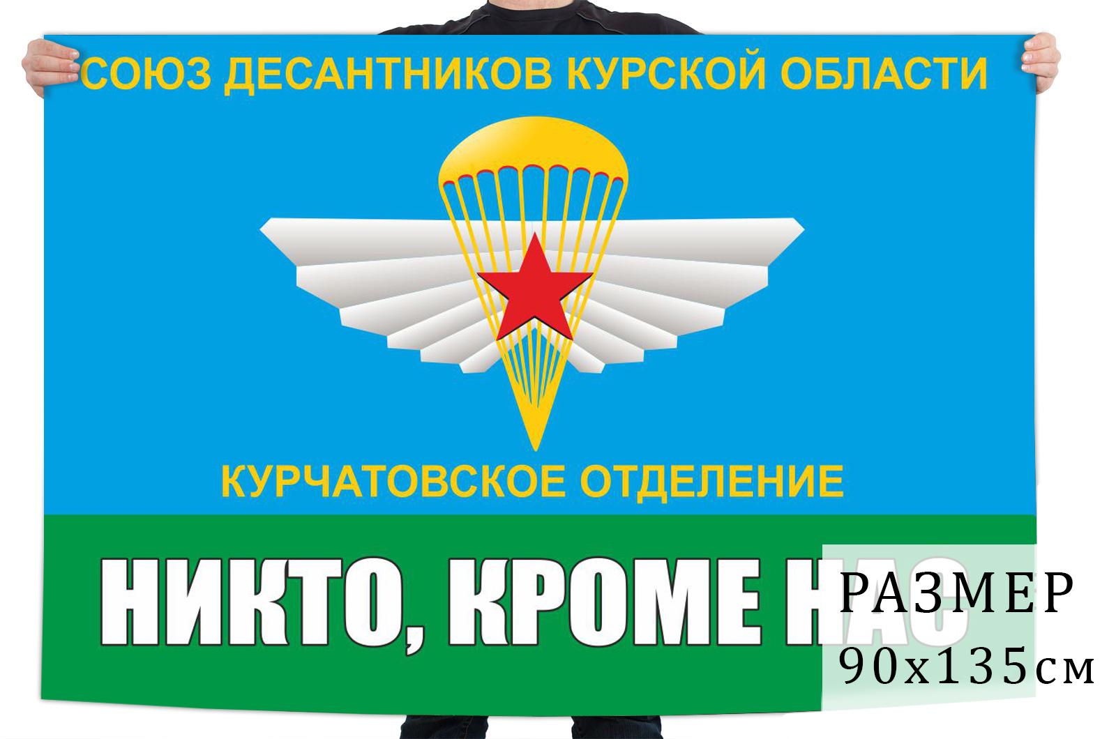 Флаг Союза десантников Курской области
