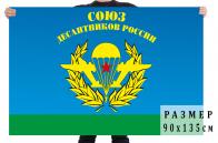 Флаг «Союза десантников России»