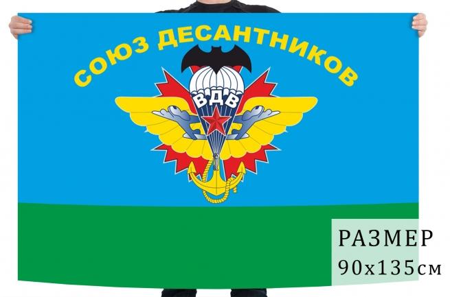 Флаг союза десантников Российской Федерации