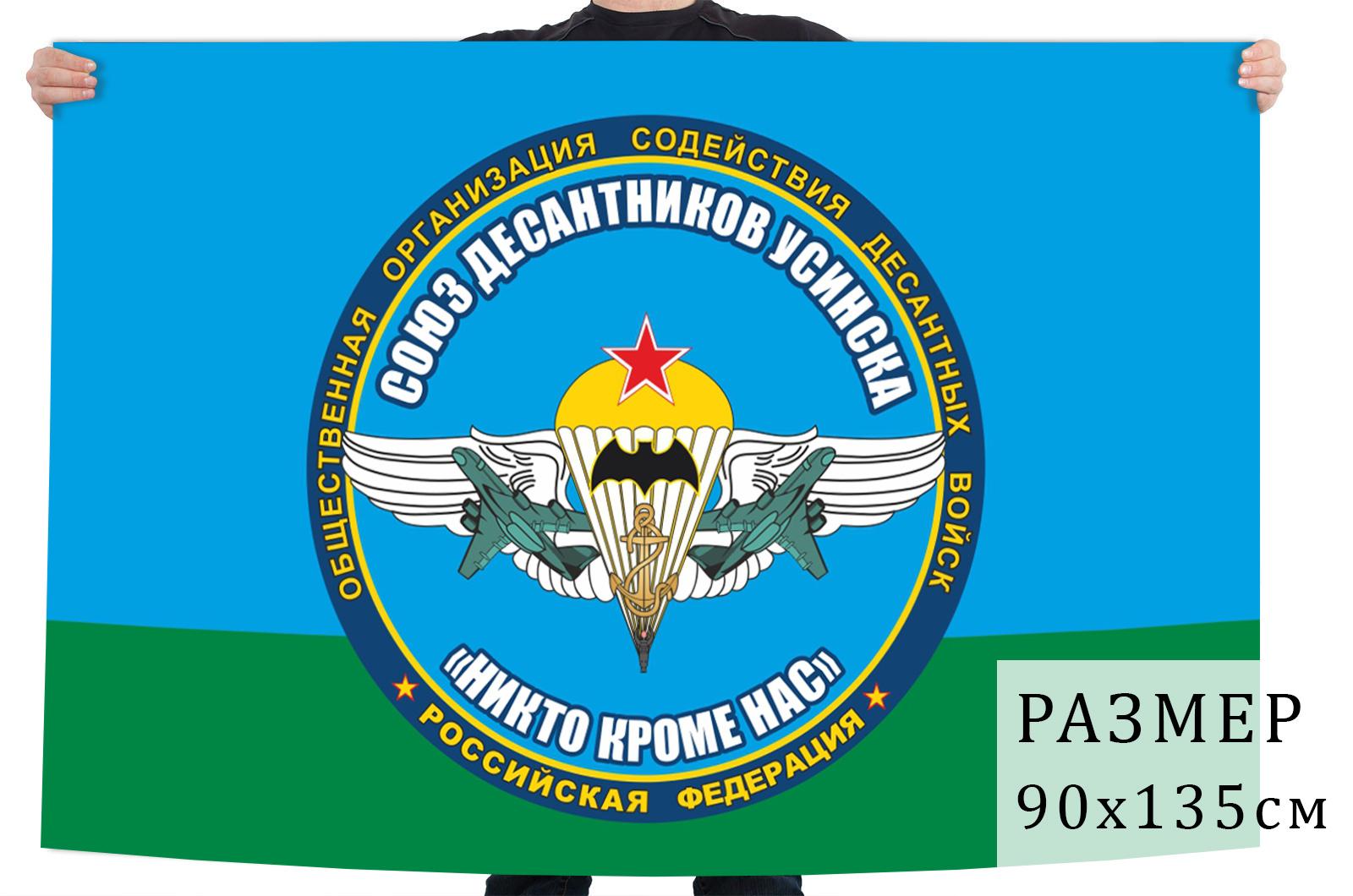 Флаг Союза Десантников Усинска