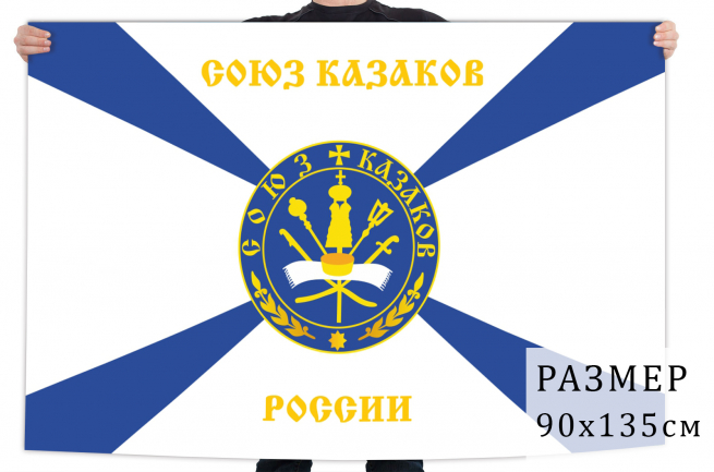 Флаг Союза Казаков России