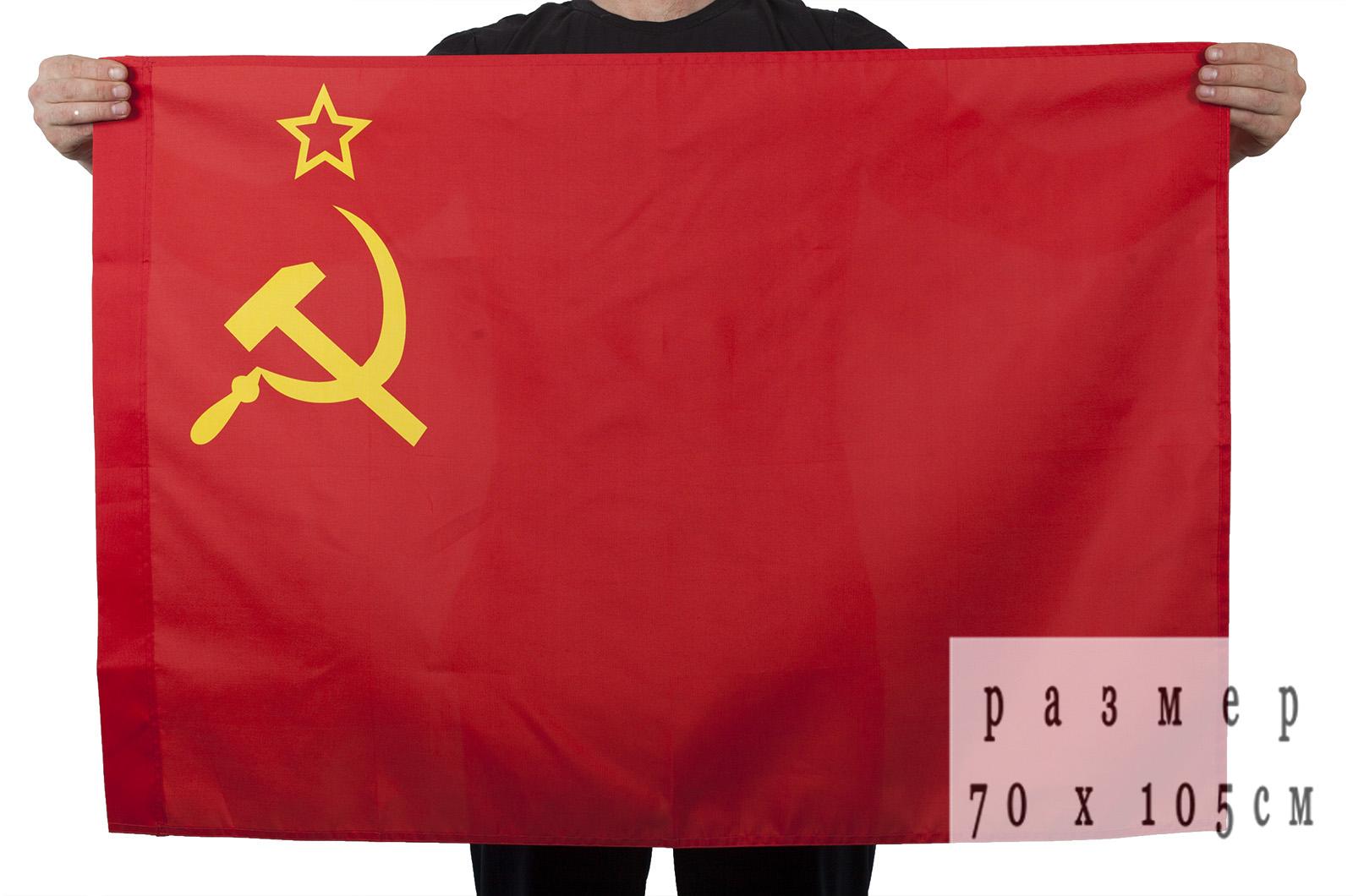 Купить флаг Союза Советских Социалистических Республик
