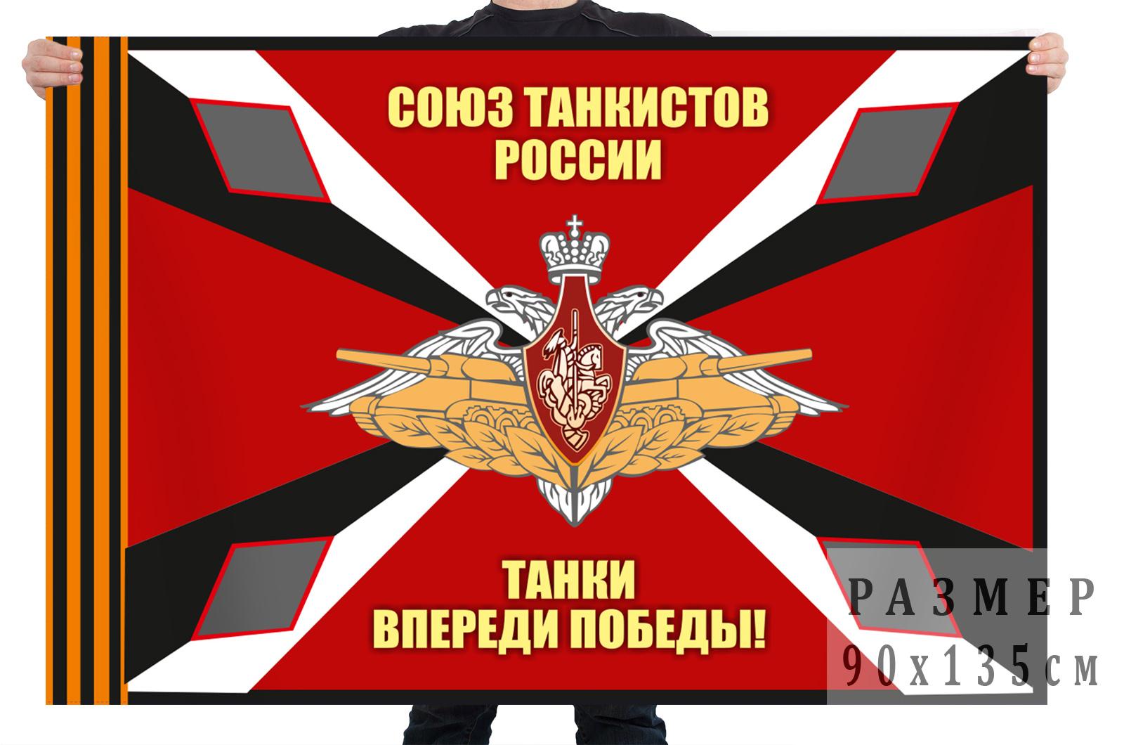 Флаг союза танкистов России с лозунгом