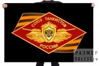 Флаг Союза танкистов России