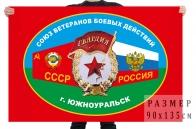 Флаг союза ветеранов боевых действий Южноуральска