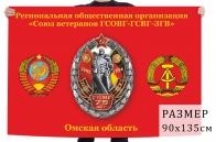 Флаг Союза ветеранов ГСВГ Омской области