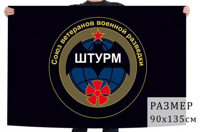 Флаг союза ветеранов военной разведки