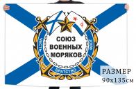 Флаг Союза военных моряков России
