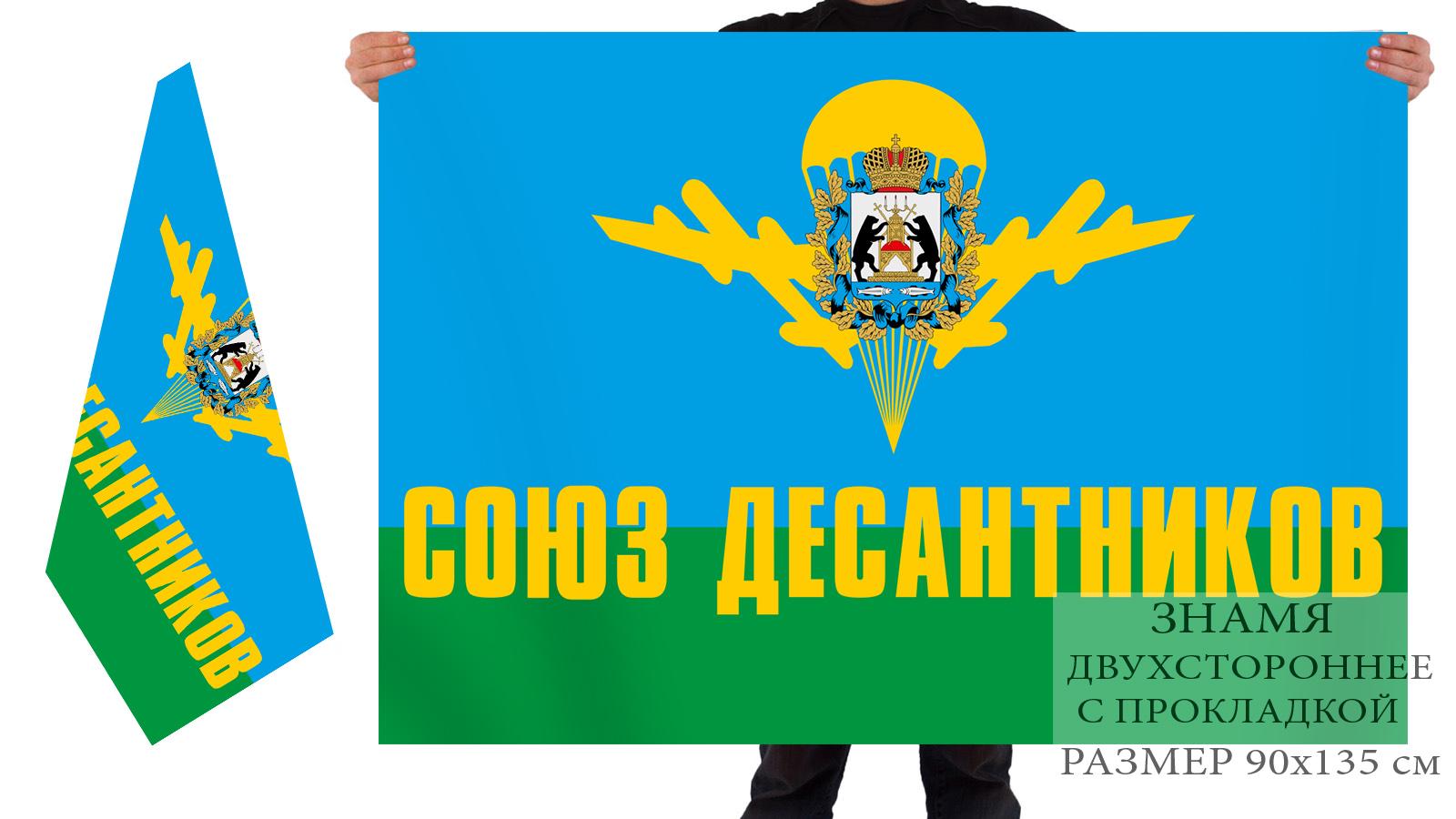 Двухсторонний флаг Союз Десантников