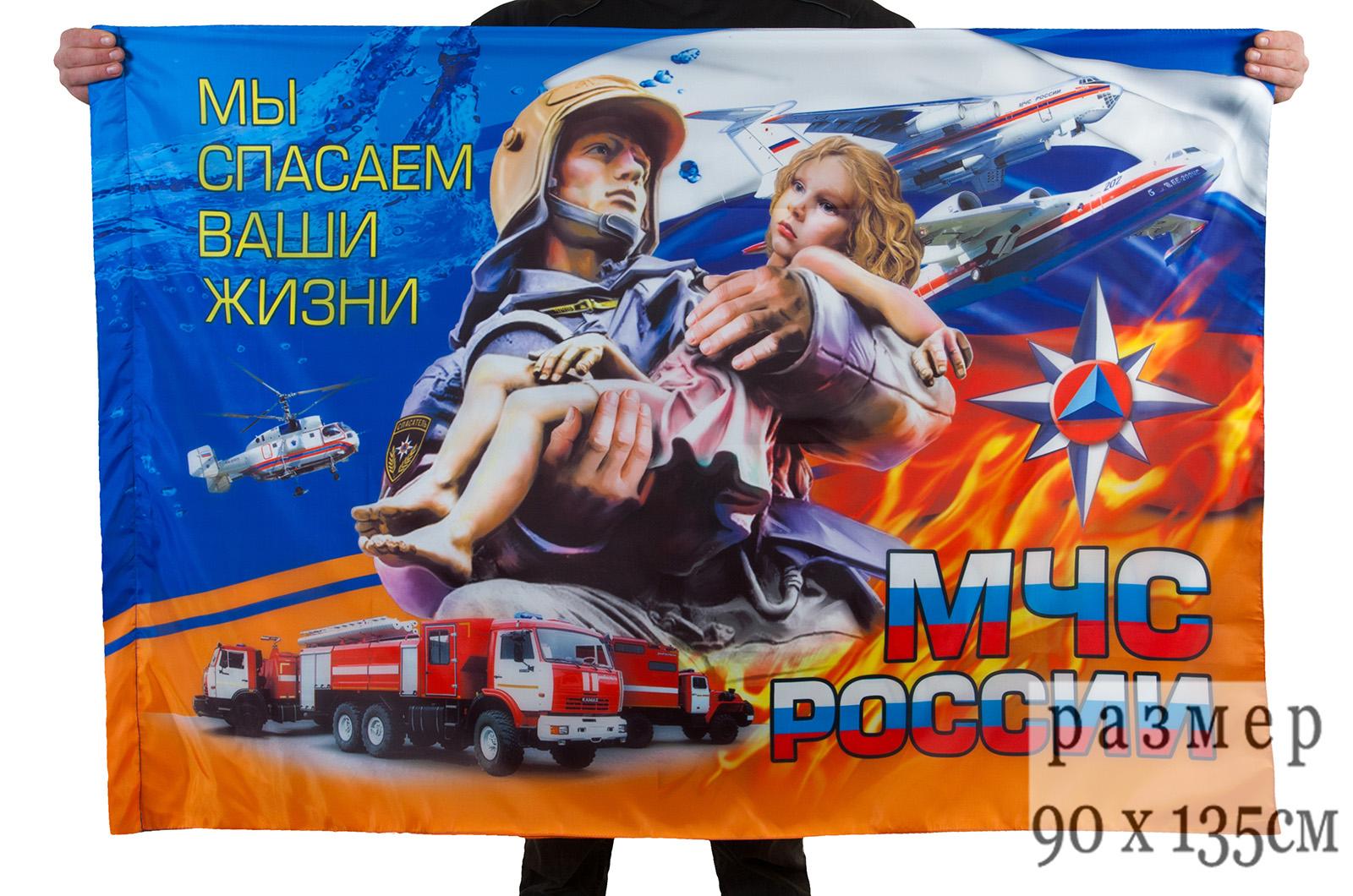 Флаг Спасатель МЧС России