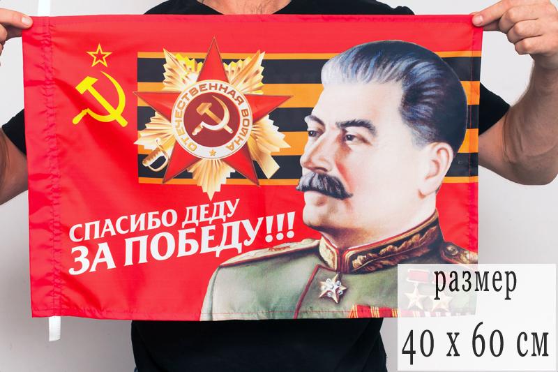 Флаг 40x60 см «Спасибо деду за победу»