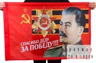 Флаг «Спасибо Деду за Победу!» 70x105 см