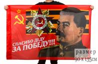 "Флаг ""Спасибо деду за Победу"" на сетке"