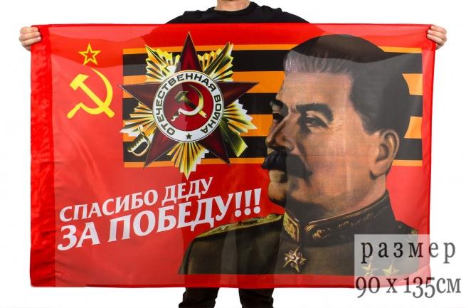 Флаг с Георгиевской лентой купить в Военпро