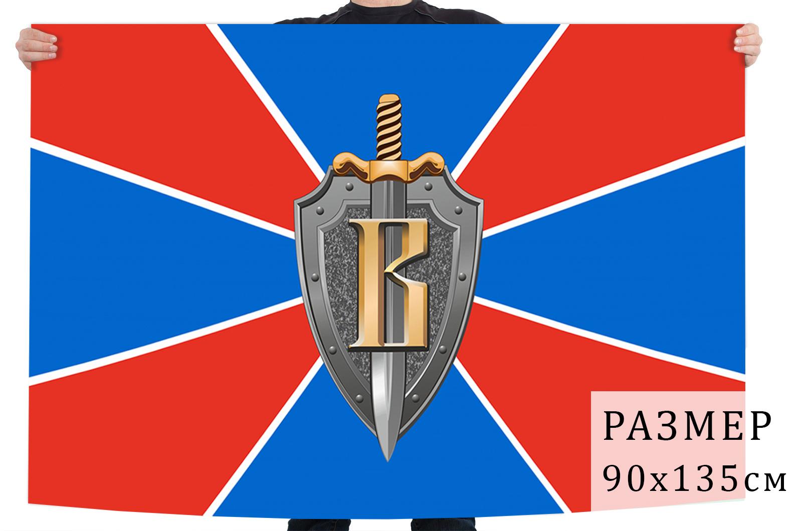 "Флаг Спецназа ФСБ ОСН ""Вымпел"""