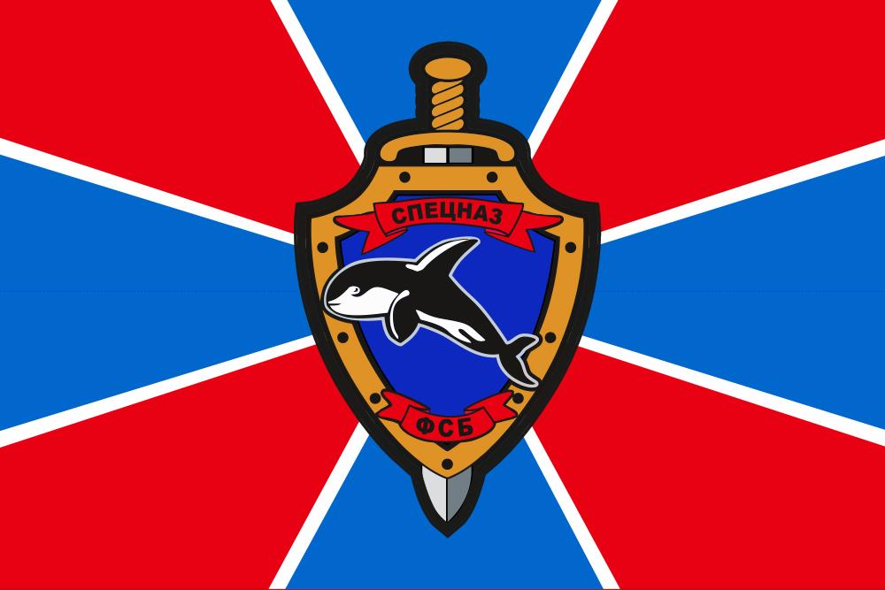 """Флаг Спецназа ФСБ РОСН """"Косатка"""""""