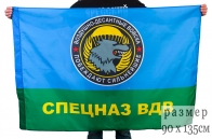 Флаг Спецназ ВДВ «Побеждают сильнейшие»
