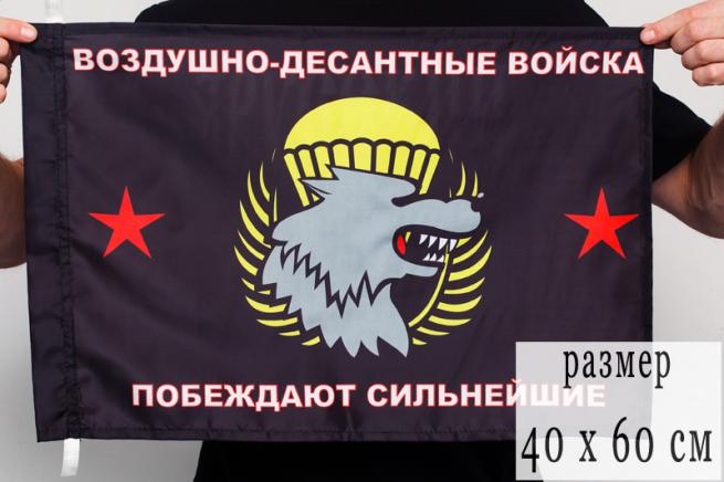 Флаг Спецназа ВДВ «Побеждают сильнейшие» 40х60