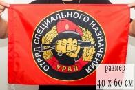 "Флаг Спецназа ВВ ""12 ОСН Урал"" 40х60 см"