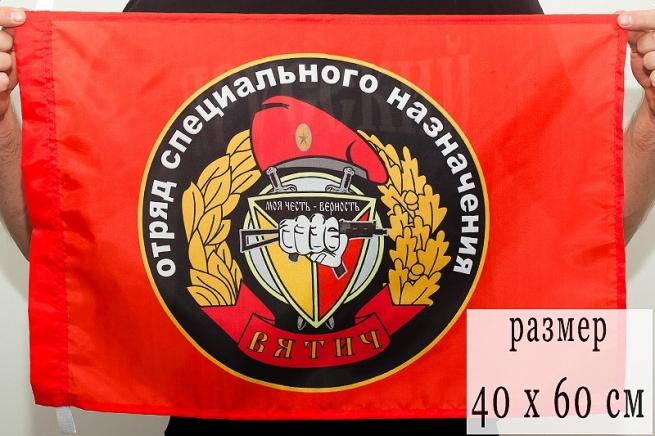 Флаг Спецназа ВВ 15 ОСН Вятич 40х60 см
