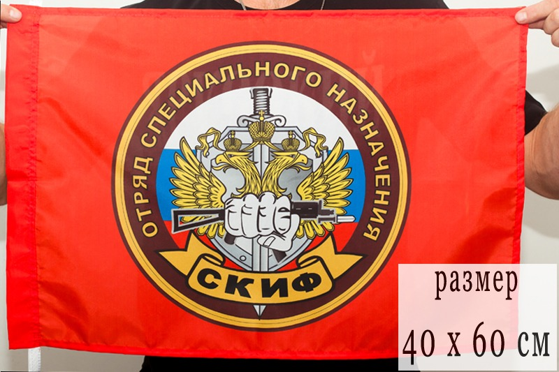 """Флаг Спецназа ВВ """"16 ОСН Скиф"""" 40х60 см"""