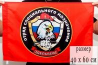 """Флаг Спецназа ВВ """"17 ОСН Эдельвейс"""""""